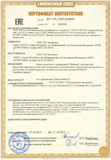 Bedsets certificates
